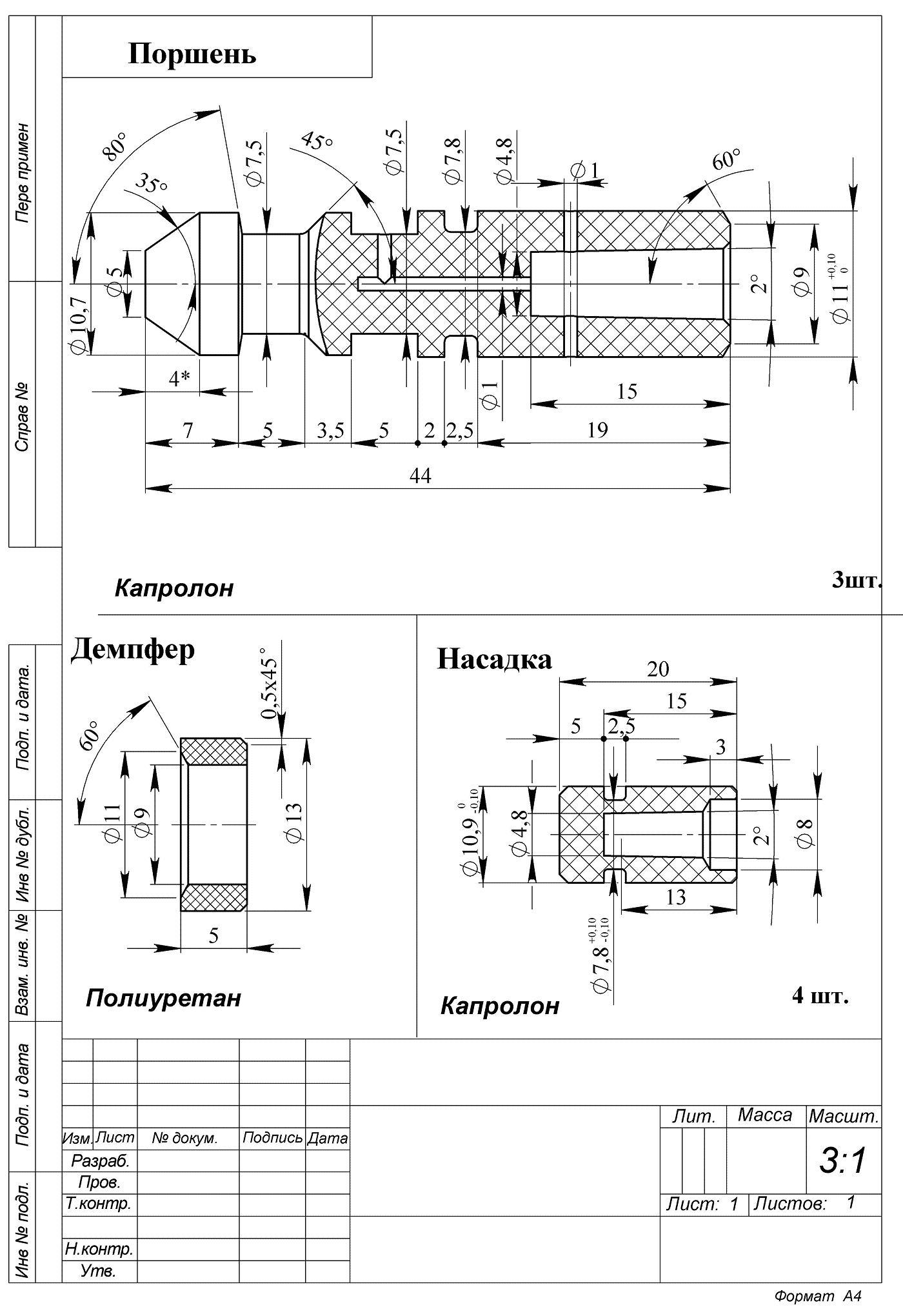 схема самодельного подводного пистолета
